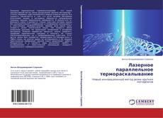 Bookcover of Лазерное параллельное термораскалывание