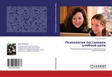 Couverture de Психология постановки учебной цели