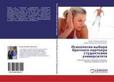 Обложка Психология выбора брачного партнера студентками университета
