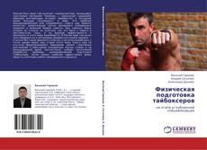 Физическая подготовка тайбоксеров kitap kapağı
