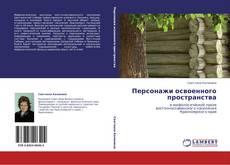 Bookcover of Персонажи освоенного пространства