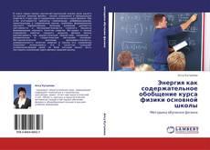 Энергия как содержательное обобщение курса физики основной школы kitap kapağı
