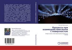 Bookcover of Процессы при взаимодействии ионов с поверхностью