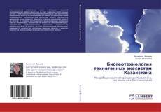 Couverture de Биогеотехнология техногенных экосистем Казахстана