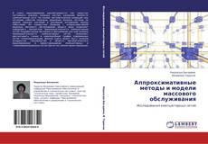 Bookcover of Аппроксимативные методы и модели массового обслуживания
