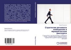 Обложка Стратегии речевого поведения в юридическом дискурсе