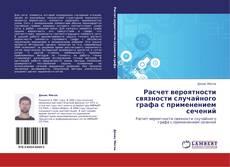 Bookcover of Расчет вероятности связности случайного графа с применением сечений