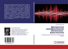 Обложка Дискретное преобразование Виленкина–Крестенсона