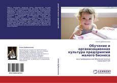 Borítókép a  Обучение и организационная культура предприятий малого бизнеса - hoz