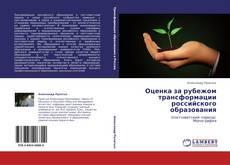 Borítókép a  Оценка за рубежом трансформации российского образования - hoz