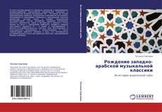 Couverture de Рождение западно-арабской музыкальной классики