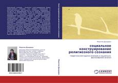 Bookcover of социальное конструирование религиозного сознания