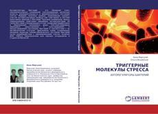 Bookcover of ТРИГГЕРНЫЕ МОЛЕКУЛЫ СТРЕССА