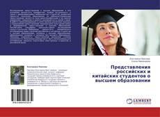 Bookcover of Представления российских и китайских студентов о высшем  образовании