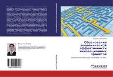 Bookcover of Обоснование экономической эффективности инновационных проектов