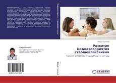 Bookcover of Развитие медиавосприятия старшеклассников