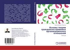 Bookcover of Основы теории гражданско-правовых организационных отношений