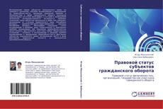 Bookcover of Правовой статус субъектов гражданского оборота