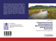 Portada del libro de Гидрологические закономерности функционирования экосистем рек Камчатки
