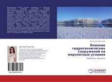 Couverture de Влияние гидротехнических сооружений на мерзлотные условия