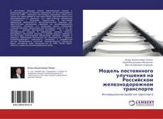 Bookcover of Модель постоянного улучшения на Российском железнодорожном транспорте