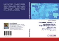 Borítókép a  Теория и методика компьютерно-информационного обучения дошкольников - hoz