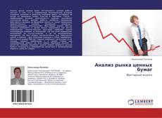 Bookcover of Анализ рынка ценных бумаг