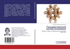 Bookcover of Государственный сектор экономики