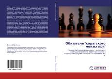"""Обложка Обитатели """"кадетского монастыря"""""""