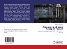Bookcover of Аграрная реформа Тиберия Гракха