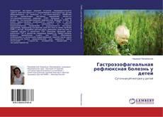 Bookcover of Гастроэзофагеальная рефлюксная болезнь у детей