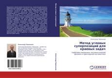 Bookcover of Метод угловых суперпозиций для краевых задач