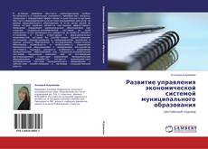 Bookcover of           Развитие управления экономической системой муниципального образования