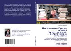Обложка Пространство России: история территориально-политического устройства