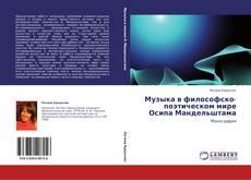 Copertina di Музыка в философско-поэтическом мире Осипа Мандельштама