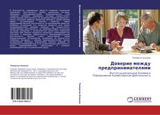 Bookcover of Доверие между предпринимателями