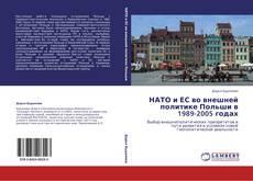 Обложка НАТО и ЕС во внешней политике Польши в 1989-2005 годах