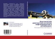 Bookcover of Акустическая диагностика остатков нефтепродуктов в резервуарах