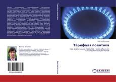 Buchcover von Тарифная политика