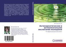 Bookcover of Антинаркотическое и антиалкогольное воспитание молодёжи
