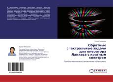 Bookcover of Обратные спектральные задачи для оператора Лапласа с кратным спектром