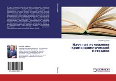 Copertina di Научные положения криминалистической методики