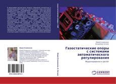 Borítókép a  Газостатические опоры с системами автоматического регулирования - hoz