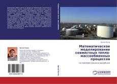 Bookcover of Математическое моделирование совместных  тепло-массообменных процессов