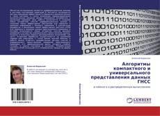 Обложка Алгоритмы компактного и универсального представления данных ГНСС