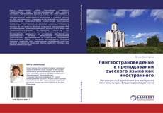 Buchcover von Лингвострановедение в преподавании русского языка как иностранного