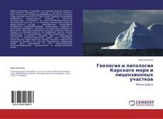 Portada del libro de Геология и литология Карского моря и лицензионных участков