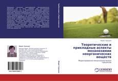 Теоретические и прикладные аспекты механохимии неорганических веществ的封面