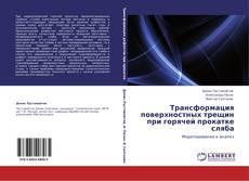Bookcover of Трансформация поверхностных трещин при горячей прокатке сляба
