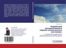 Bookcover of Коррекция дезадаптивного нервно-психического состояния